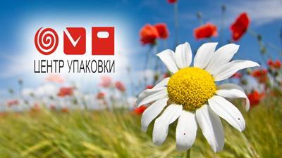 Коллектив компании «Центр Упаковки» поздравляет всех женщин с 8 марта!